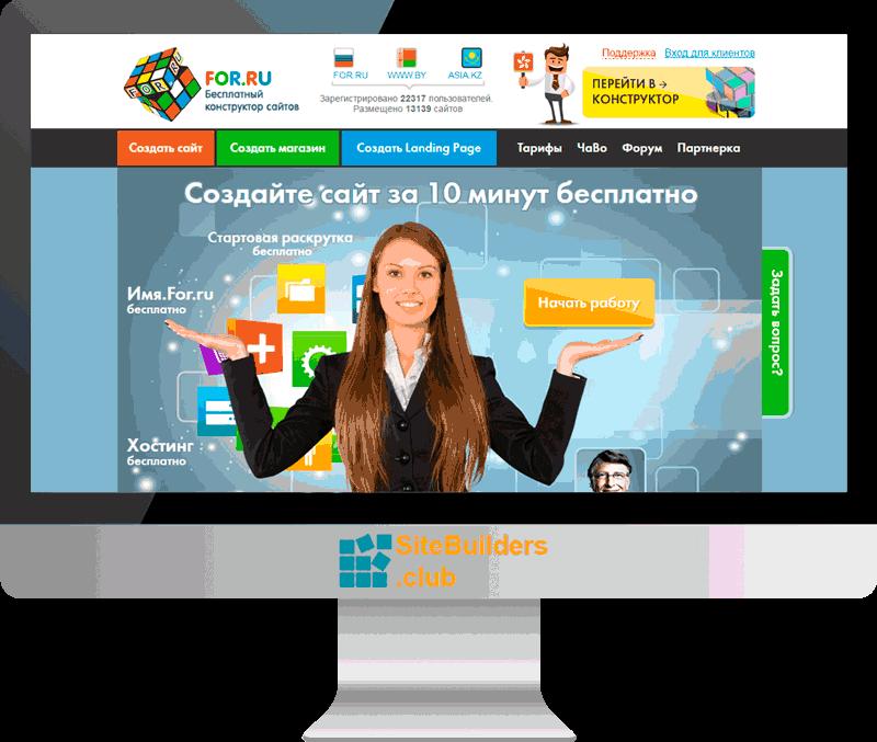 Создание сайта бесплатно конструктор интернет магазин коммерческие предложения на создание сайта