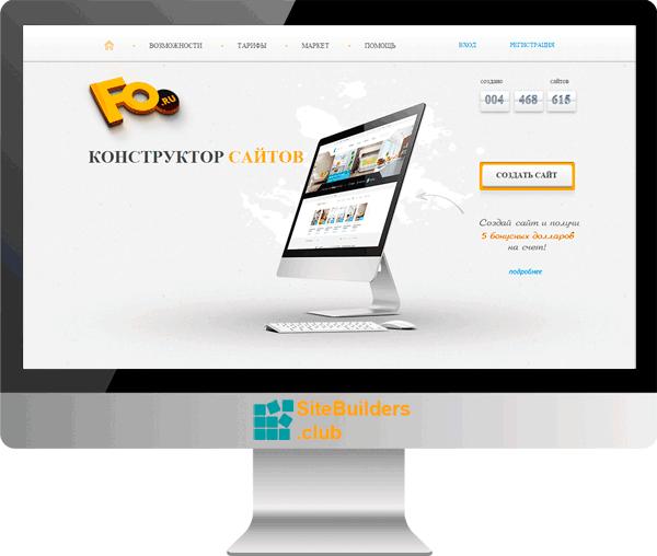 Fo создание сайта создание сайтов html