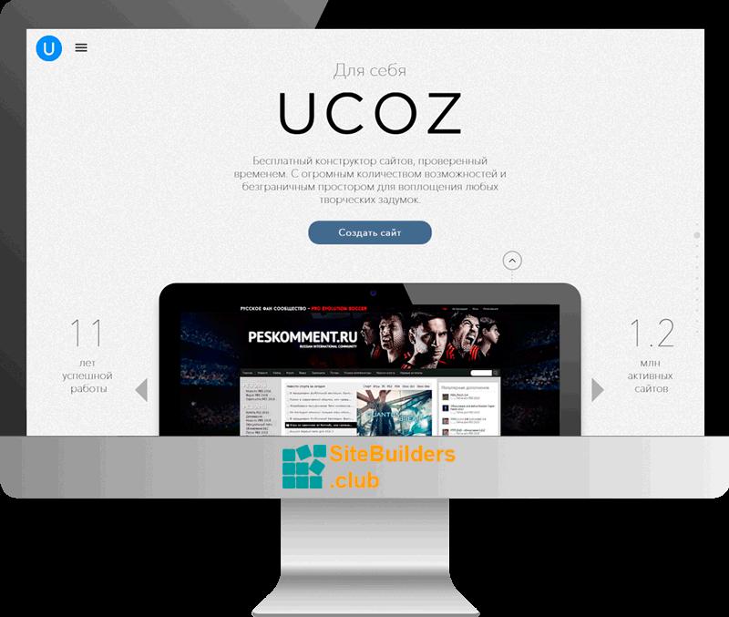 Помощь в создании сайтов ucoz строительная компании новосибирск официальный сайт