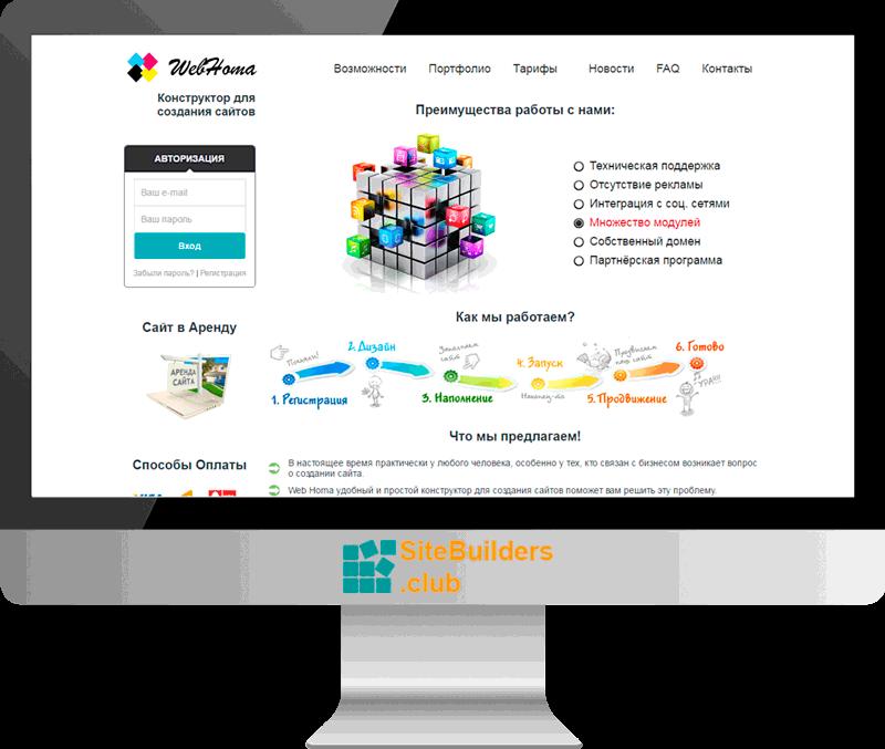 Программа конструктор для создания сайтов военная страховая компания екатеринбург сайт
