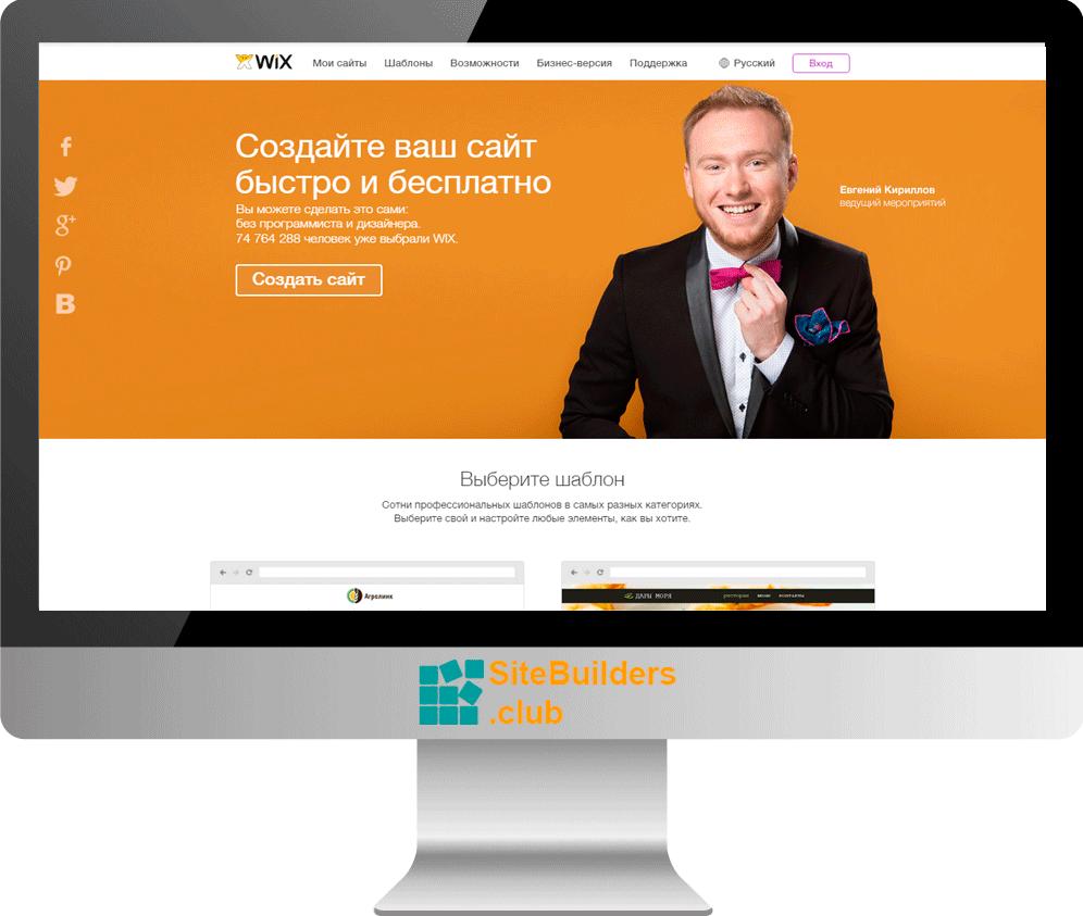Создание сайта викс бесплатно создание сайтов информационных систем